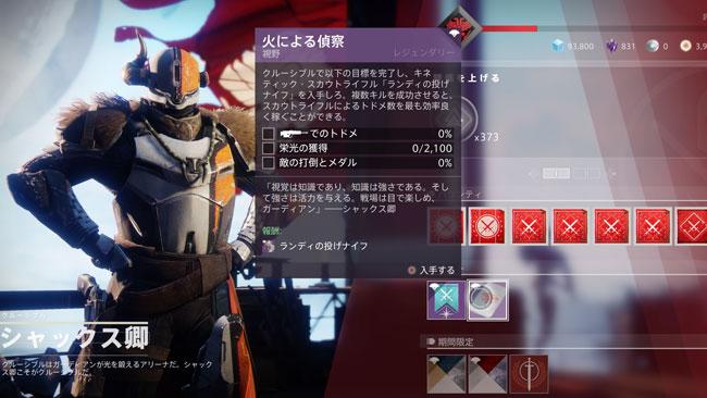 destiny2-ritual-quest2-1