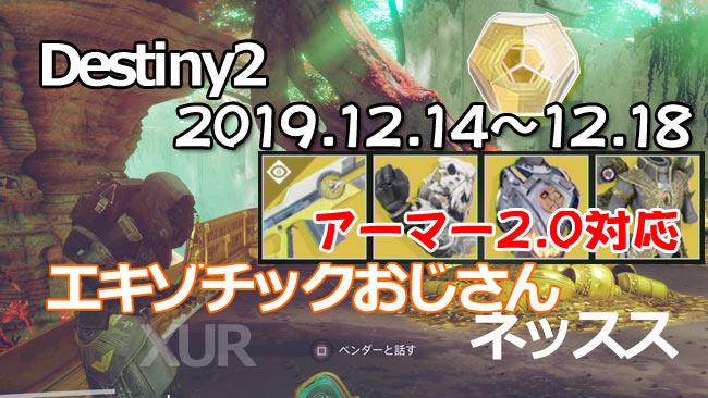 DESTINY2-XUR20191214-18