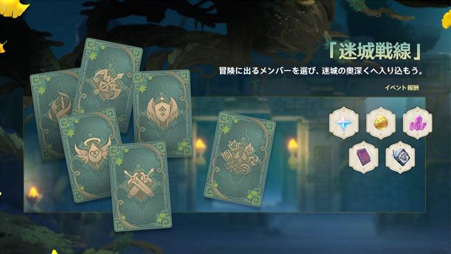 genshin-15-event4-2