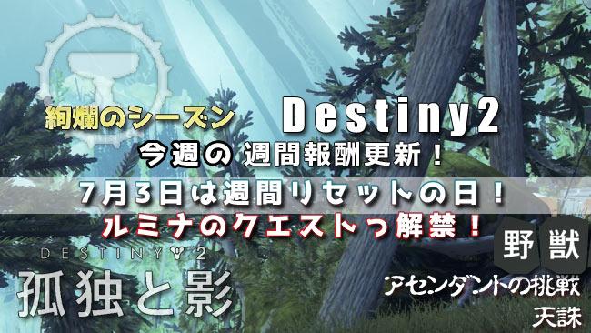 destiny2_0703rumina