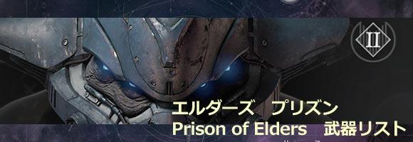 dlc2_prisonelders