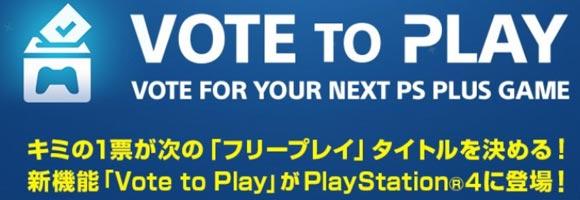 voteplay