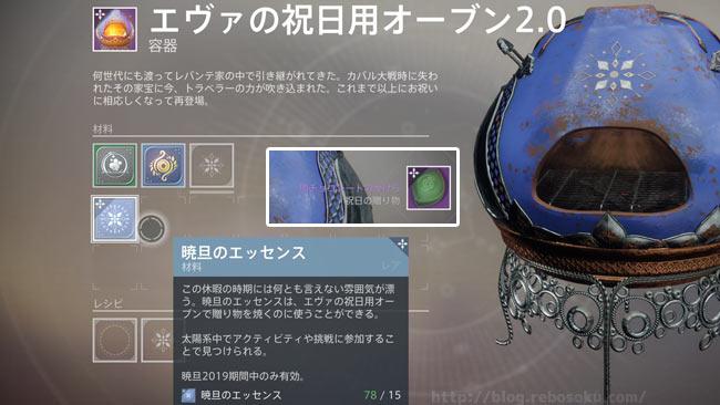 destiny2-2019quest1-2