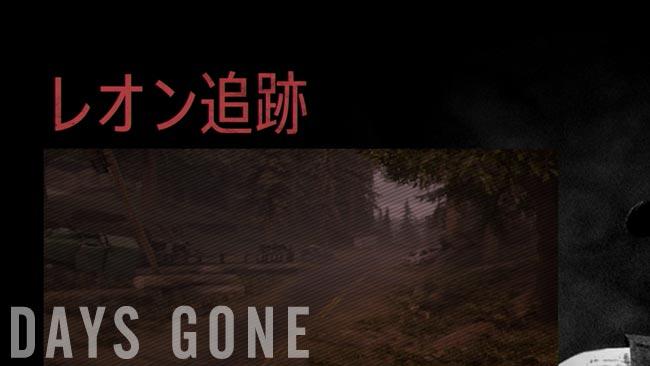 daysgone_story01_1
