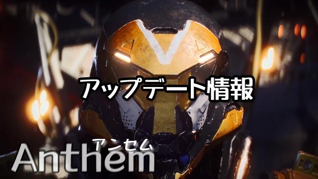 anthem_update