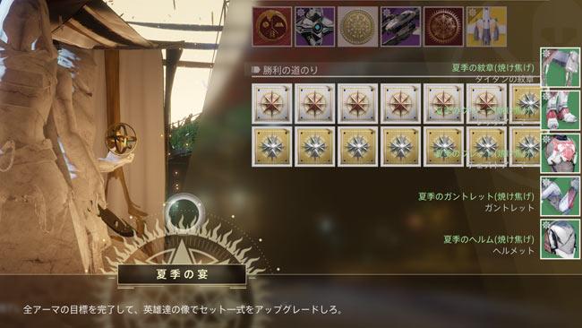 destiny2_utage2018ep0a