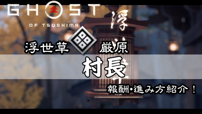 ghostof-tsushima-kusa-13