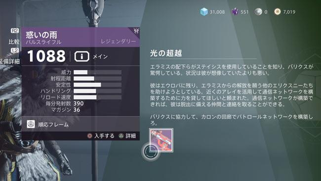destiny2-beyondl-story3-9