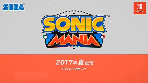 sonic2017summer