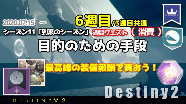 destiny2-s11-0715-quest3-4