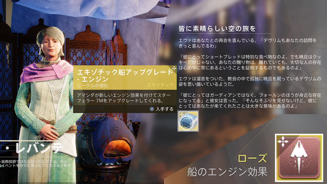 destiny2-dawning-2020-2