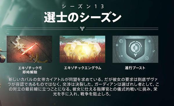 destiny2-season13-0210-1