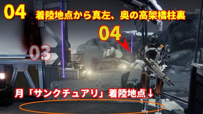 destiny2-s15-shat2-tuki1-04