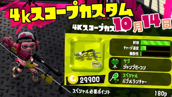 2 武器 一覧 スプラ