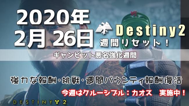 destiny2-2020-0226