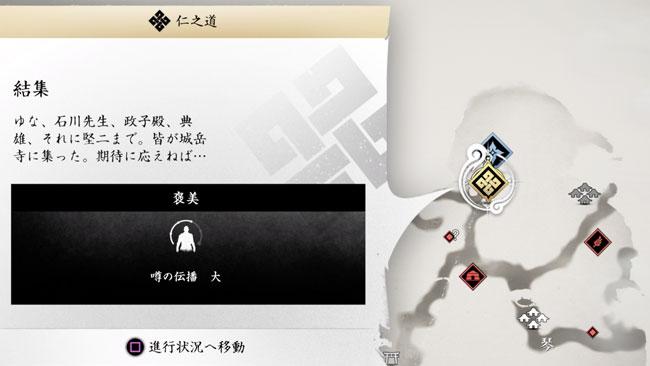 tsushima-story21-2