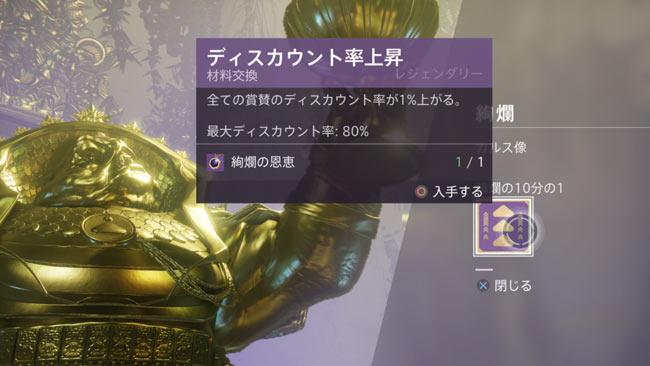 destiny2_0710questjuju6