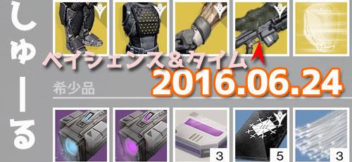 Destiny_20160624