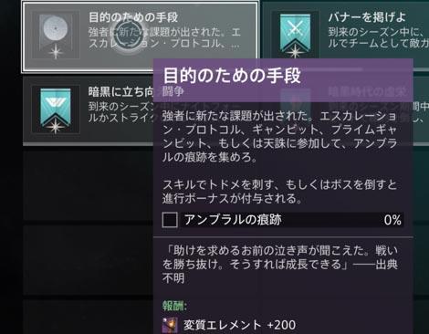 destiny2-season11-quest3-2