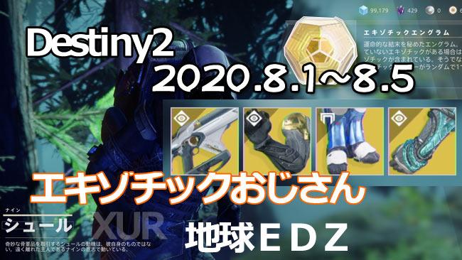 XUR2020-00-0801