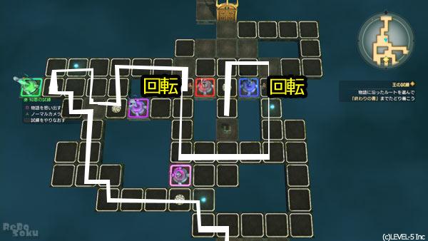 ninokuni2_story02map3