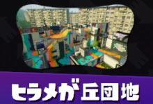 Splatoon_map_11hiramegaoka