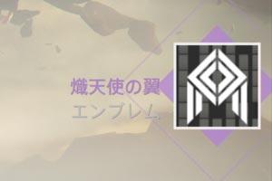 destiny2-2020-0606-1