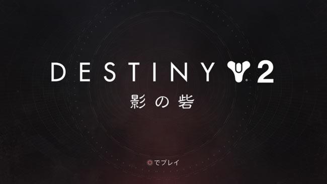 destiny2-y3shadowkeep