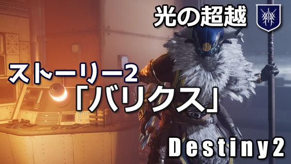 destiny2-beyondl-story2