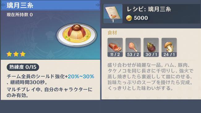 genshin-v12-quest10-5