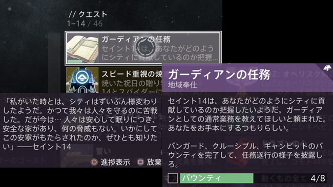 destiny2-season9-quest6-1