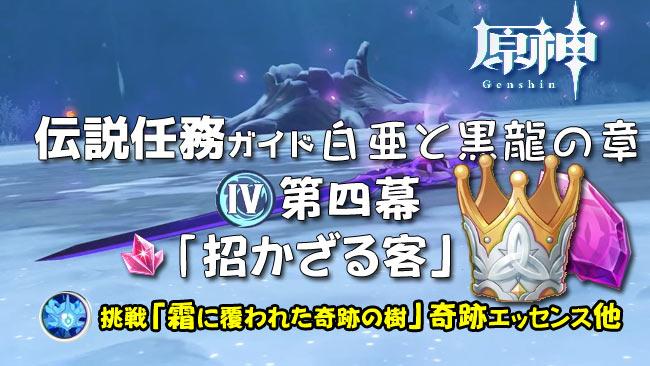 gensin-quest-legend-004