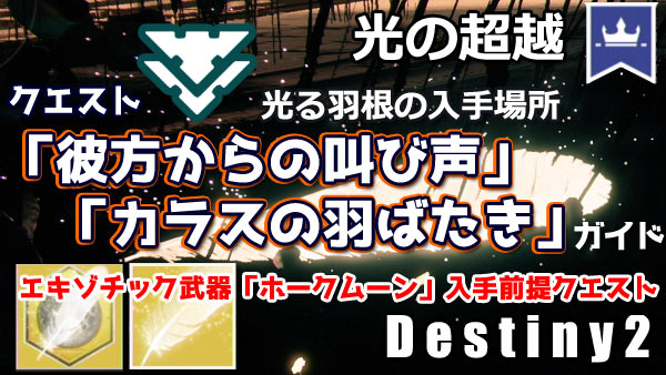 destiny2-year4-season12ques