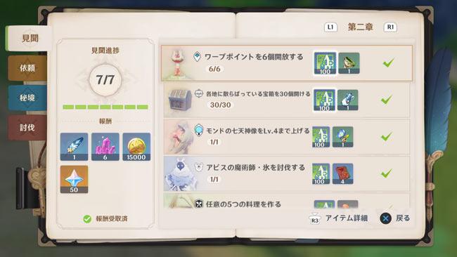 genshin-bouken2-2