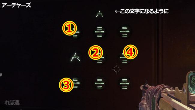 destiny2-exotic-xenopuzzle1