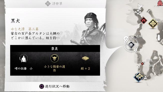 ghostof-tsushima-kusa32-3