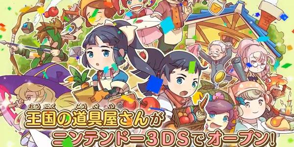 3ds_itemshop_00