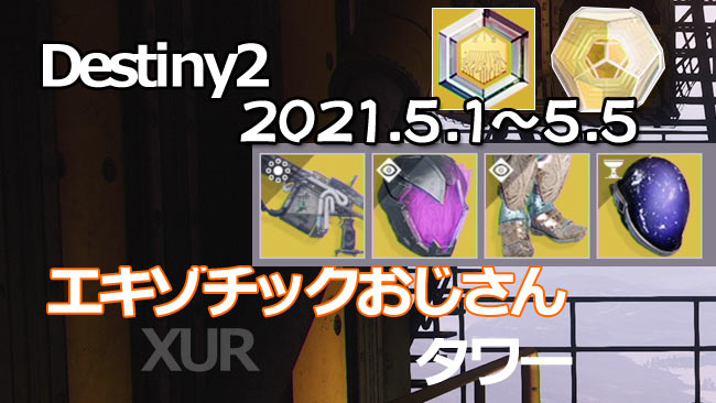 destiny2-xur-2021-0501