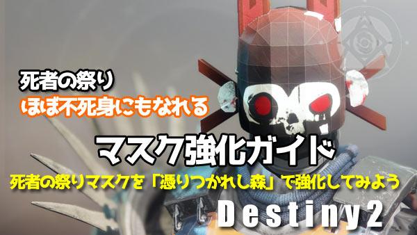 destiny21017evt06mask1