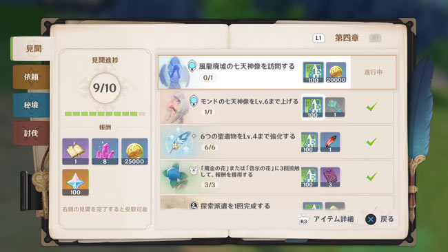 genshin-bouken2-4