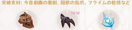 genshin-v22-weapon1-1