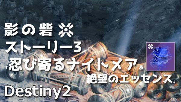 destiny2-y3-story3-title