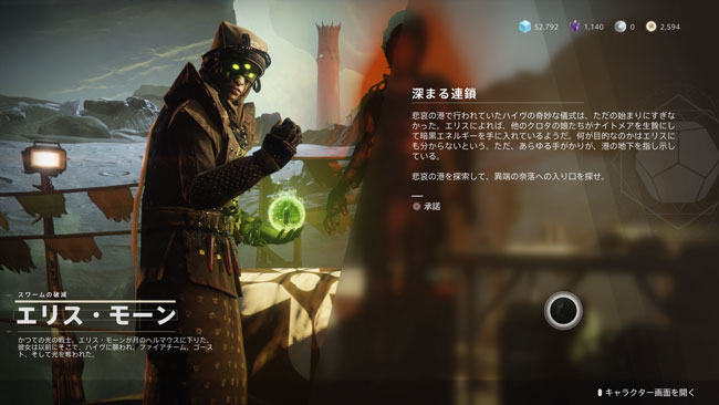 destiny2-y3-quest11rensa4