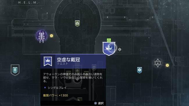 destiny2-s15-quest10-3