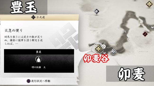 ghost-of-tsushima-story11-0