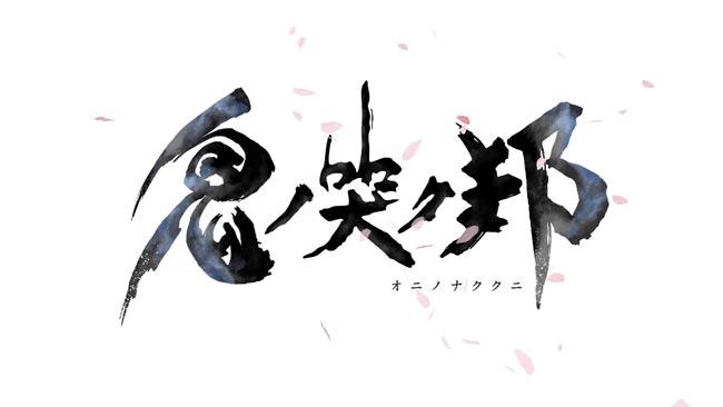 noninaku_02