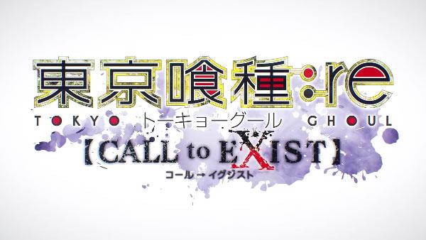 calltoexist2018