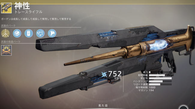 destiny2-exotic-divinity