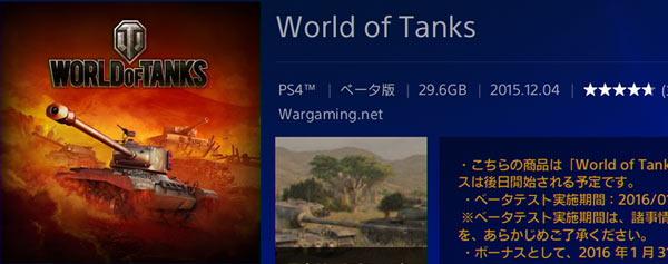 worldtank2