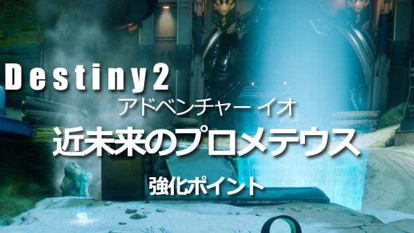 Destiny2adv_io03b